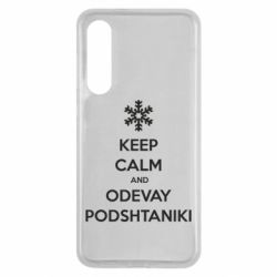 Чехол для Xiaomi Mi9 SE KEEP CALM and ODEVAY PODSHTANIKI