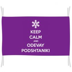 Флаг KEEP CALM and ODEVAY PODSHTANIKI