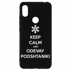 Чехол для Xiaomi Redmi S2 KEEP CALM and ODEVAY PODSHTANIKI