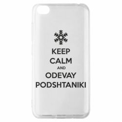 Чехол для Xiaomi Redmi Go KEEP CALM and ODEVAY PODSHTANIKI