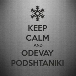 Наклейка KEEP CALM and ODEVAY PODSHTANIKI - FatLine