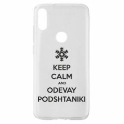 Чохол для Xiaomi Mi Play KEEP CALM and ODEVAY PODSHTANIKI