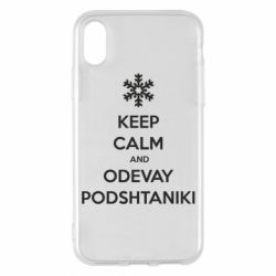 Чохол для iPhone X/Xs KEEP CALM and ODEVAY PODSHTANIKI