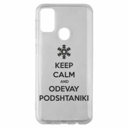 Чехол для Samsung M30s KEEP CALM and ODEVAY PODSHTANIKI