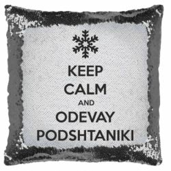 Подушка-хамелеон KEEP CALM and ODEVAY PODSHTANIKI