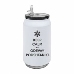 Термобанка 350ml KEEP CALM and ODEVAY PODSHTANIKI