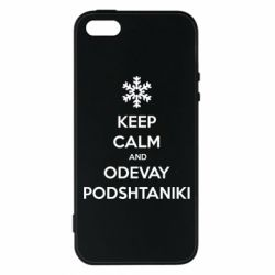 Чохол для iphone 5/5S/SE KEEP CALM and ODEVAY PODSHTANIKI