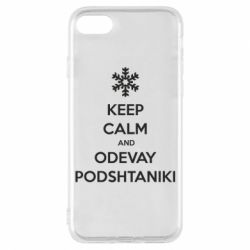 Чехол для iPhone 7 KEEP CALM and ODEVAY PODSHTANIKI