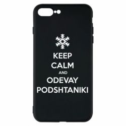 Чохол для iPhone 7 Plus KEEP CALM and ODEVAY PODSHTANIKI