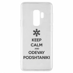 Чехол для Samsung S9+ KEEP CALM and ODEVAY PODSHTANIKI