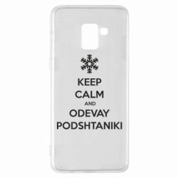Чехол для Samsung A8+ 2018 KEEP CALM and ODEVAY PODSHTANIKI