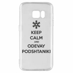 Чехол для Samsung S7 KEEP CALM and ODEVAY PODSHTANIKI