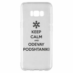 Чехол для Samsung S8+ KEEP CALM and ODEVAY PODSHTANIKI