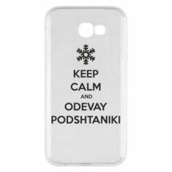 Чохол для Samsung A7 2017 KEEP CALM and ODEVAY PODSHTANIKI