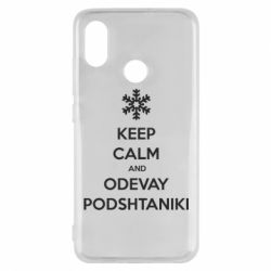 Чехол для Xiaomi Mi8 KEEP CALM and ODEVAY PODSHTANIKI
