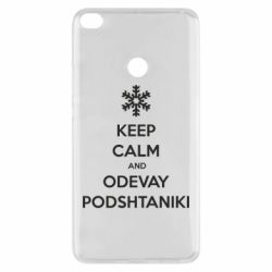 Чехол для Xiaomi Mi Max 2 KEEP CALM and ODEVAY PODSHTANIKI