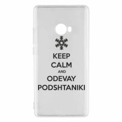 Чехол для Xiaomi Mi Note 2 KEEP CALM and ODEVAY PODSHTANIKI