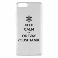 Чехол для Xiaomi Mi Note 3 KEEP CALM and ODEVAY PODSHTANIKI