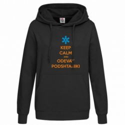 Толстовка жіноча KEEP CALM and ODEVAY PODSHTANIKI