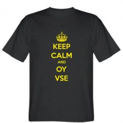 Футболка KEEP CALM and OY VSE