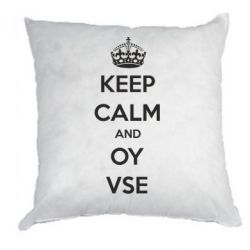 Подушка KEEP CALM and OY VSE - FatLine
