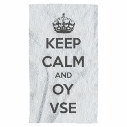 Рушник KEEP CALM and OY VSE