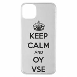 Чехол для iPhone 11 Pro Max KEEP CALM and OY VSE