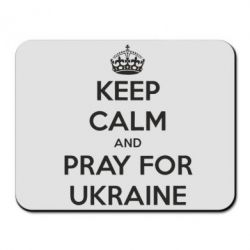 Коврик для мыши KEEP CALM and PRAY FOR UKRAINE