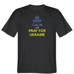 Мужская футболка KEEP CALM and PRAY FOR UKRAINE - FatLine
