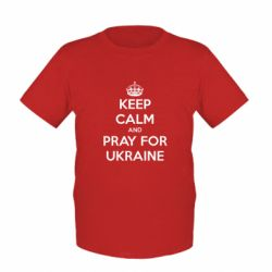 Детская футболка KEEP CALM and PRAY FOR UKRAINE - FatLine