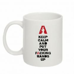 Кружка 320ml Keep calm and put your facking hands