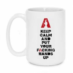 Кружка 420ml Keep calm and put your facking hands