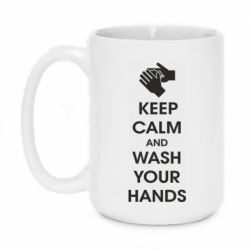 Кружка 420ml Keep calm and wash your hands
