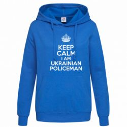 Женская толстовка Keep Calm i am ukrainian policeman - FatLine