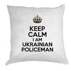 Подушка Keep Calm i am ukrainian policeman - FatLine