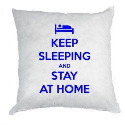 Подушка Keep sleeping and stay at home