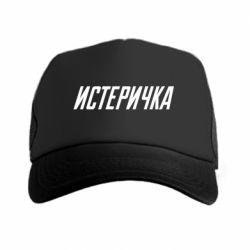 Кепка-тракер Истеричка