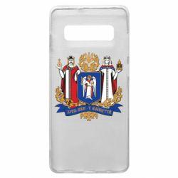 Чехол для Samsung S10+ Киев большой герб 1995