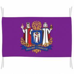 Флаг Киев большой герб 1995