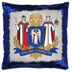 Подушка-хамелеон Киев большой герб 1995