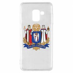 Чехол для Samsung A8 2018 Киев большой герб 1995