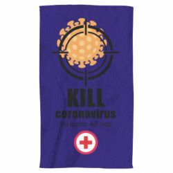 Рушник Kill coronavirus the doctor will help