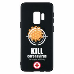 Чехол для Samsung S9 Kill coronavirus the doctor will help