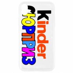 Чехол для iPhone XR Kinder СЮРПРИЗ
