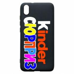 Чехол для Xiaomi Redmi 7A Kinder СЮРПРИЗ