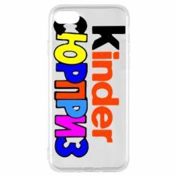 Чехол для iPhone 8 Kinder СЮРПРИЗ