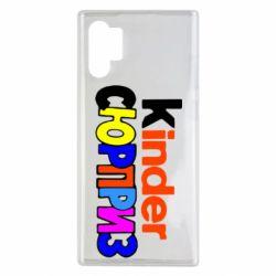 Чехол для Samsung Note 10 Plus Kinder СЮРПРИЗ