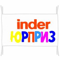 Флаг Kinder СЮРПРИЗ