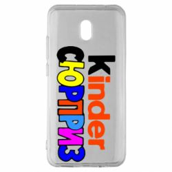 Чехол для Xiaomi Redmi 8A Kinder СЮРПРИЗ