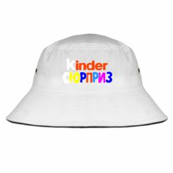 Панама Kinder СЮРПРИЗ